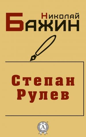 Степан Рулев