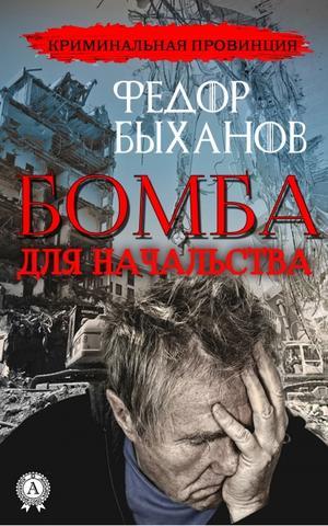 Бомба для начальства