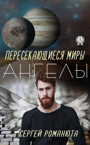 Пересекающиеся Миры. Ангелы