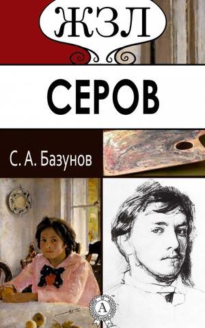 Серов