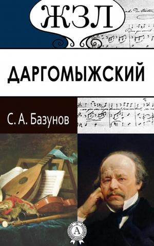 Даргомыжский